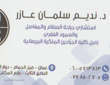 الدكتور نديم عازر - استشاري جراحة العظام والمفاصل والعمود الفقري