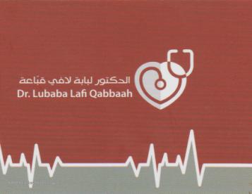 الدكتور لبابة لافي قباعة  استشاري امراض القلب والاوعية الدموية والقسطرة التداخلية
