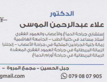 الدكتور علاء عبد الرحمن الموسى - استشاري جراحة الدماغ والاعصاب والعمود الفقري