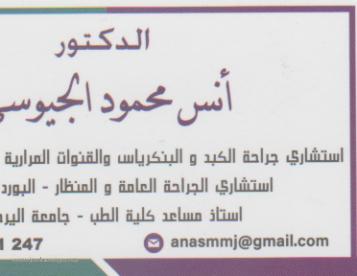 الدكتور انس محمود الجيوسي - استشاري جراحة الكبد والبنكرياس والقنوات المرارية