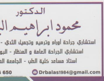 الدكتور محمود ابراهيم البلص - استشاري جراحة اورام وترميم وتجميل الثدي