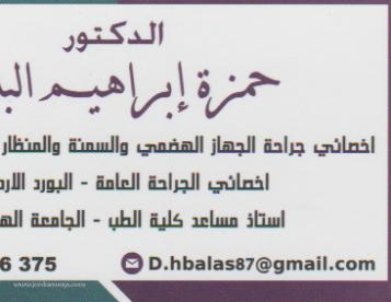 الدكتور حمزة ابراهيم البلص  اخصائي جراحة الجهاز الهضمي والسمنة و المنظار