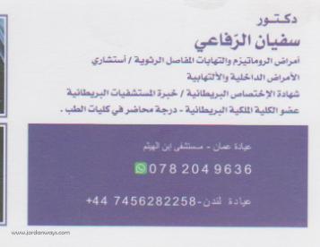 الدكتور سفيان الرفاعي أمراض الروماتيزم والتهابات المفاصل والهشاشة وامراض الرماتيزم