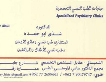 الدكتورة شذى ابو حمده -  افضل طبيب نفسي في الاردن -  اشهر طبيب نفسي في الاردن  -  د. شذى ابو حمده - افضل عيادة طبيب نفسي في الاردن - اشهر دكتور لعلاج الاكتئاب في الاردن افضل الدكاترة النفسيين في الاردن - افضل دكتور امراض نفسية في الاردن