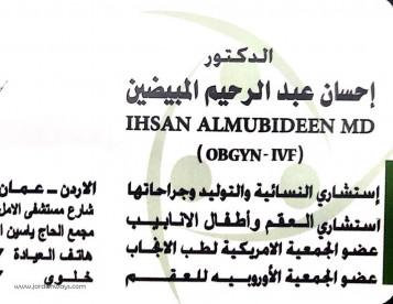 الدكتور احسان المبيضين  استشاري العقم واطفال الانابيب